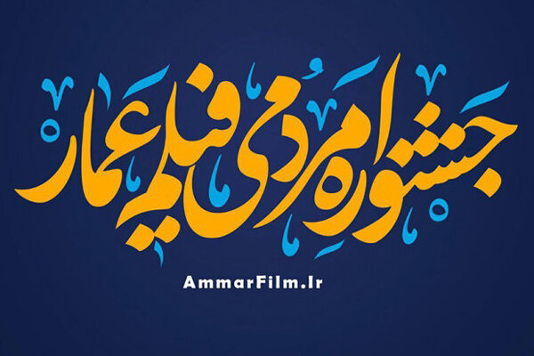 معرفی برگزیدگان دو بخش از جشنواره فیلم عمار