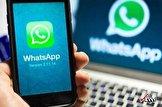 پیام عجیب واتس اپ به کاربران: یا اطلاعات شخصی بدهید یا با واتس اپ خداحافظی کنید