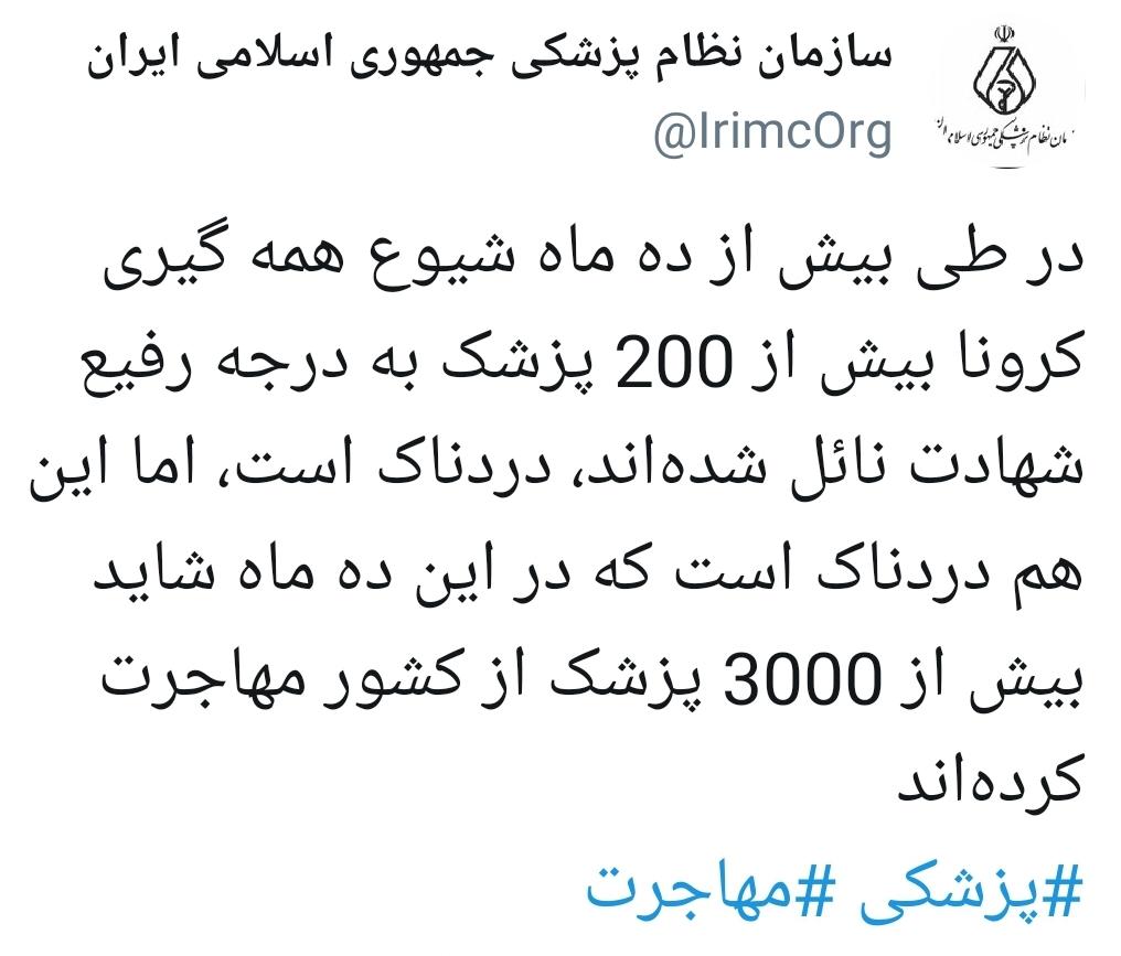 مهاجرت ۳ هزار پزشک از ایران در ده ماه گذشته