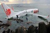خروج هواپیمای اندونزی از رادار»