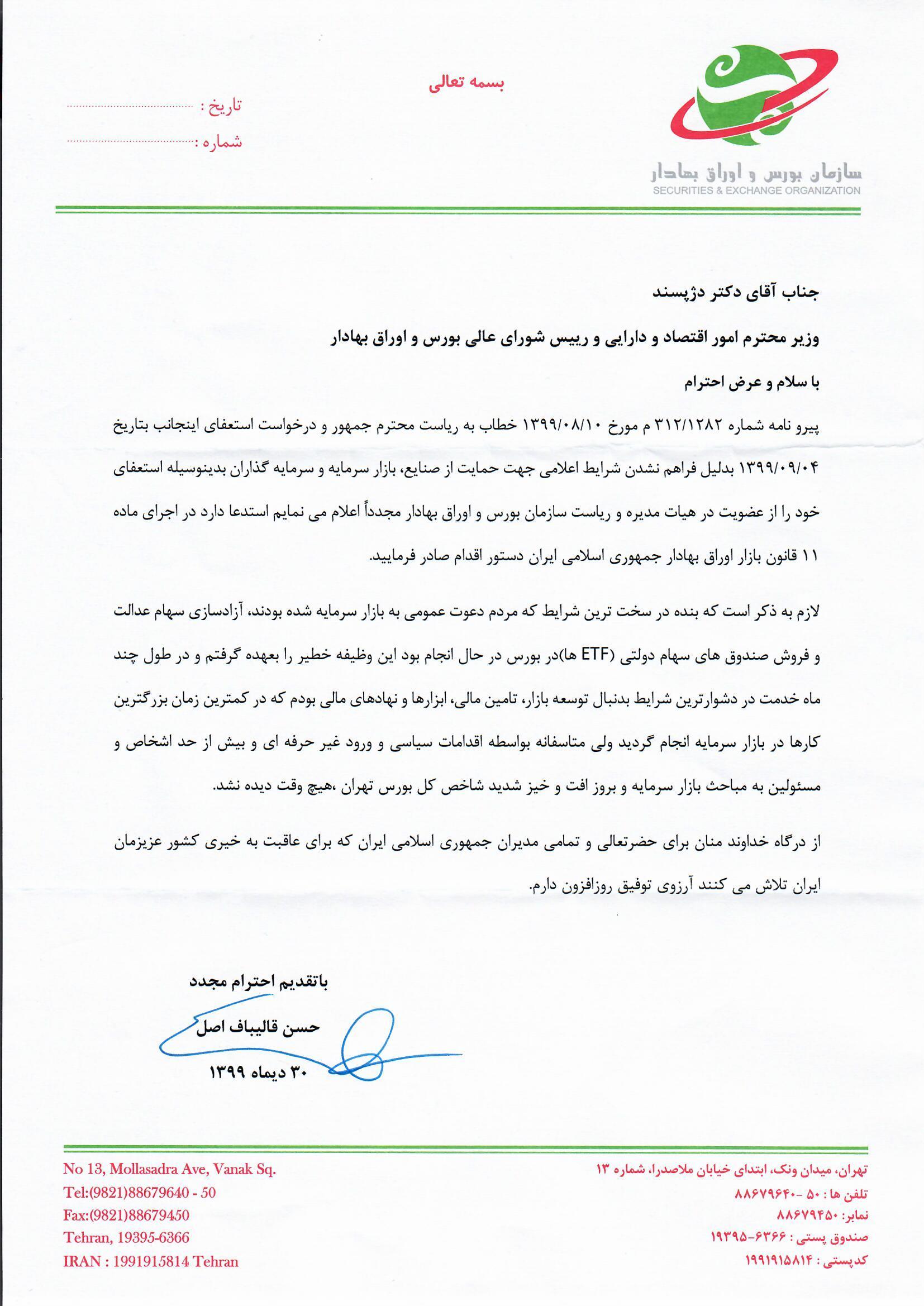 رئیس سازمان بورس استعفا کرد
