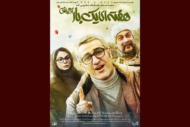کمدی تازه پژمان جمشیدی از امروز روی پرده سینماها میرود | سایت انتخاب