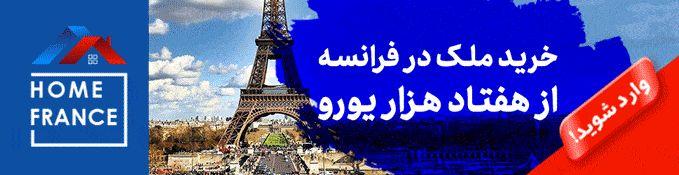 خرید ملک در فرانسه با امکان اخد اقامت