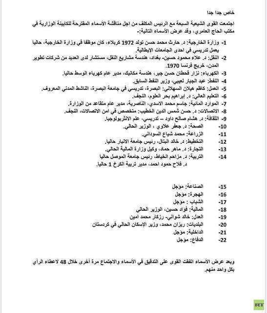 انتشار لیست غیررسمی اعضای کابینه دولت مصطفی الکاظمی / ترکیب احتمالی دولت جدید عراق مشخص شد
