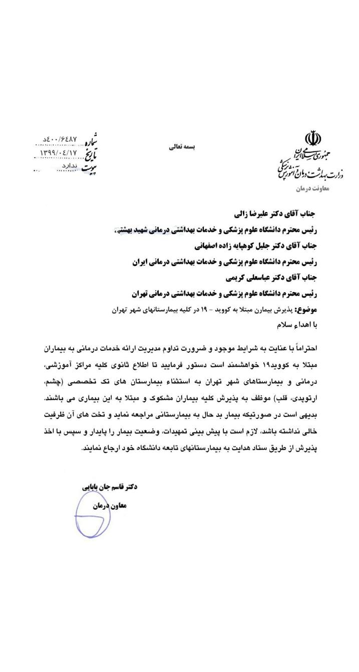 تمام بیمارستانهای تهران موظف به پذیرش بیماران مبتلا به کرونا شدند + سند