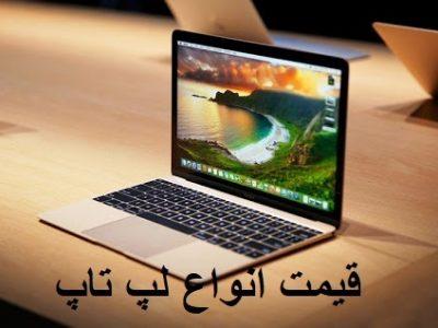 قیمت انواع لپ تاپ، امروز (today) ۹ تیر ۹۹