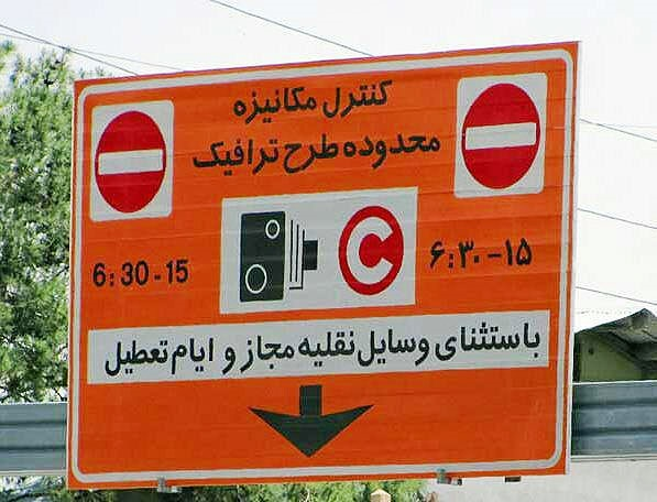 شهرداری: لغو طرح ترافیک برای یک هفته دیگر