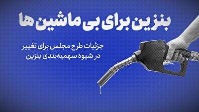 تماشا کنید: بنزین برای بی ماشین ها / جزئیات طرح مجلس برای تغییر در شیوه سهمیهبندی بنزین