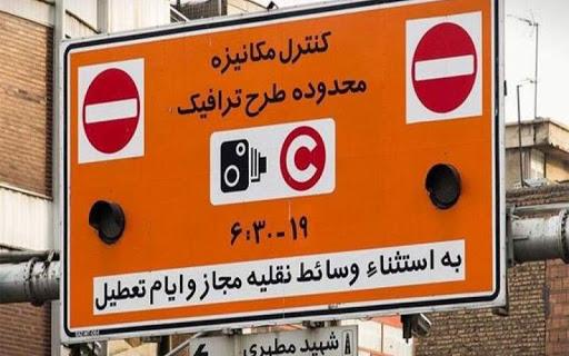 پیشنهاد وزارت کشور: لغو طرح ترافیک تا پایان مرداد / حضور یک سوم کارمندان در محل کار