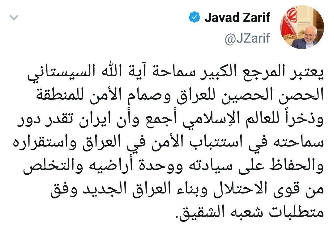 ظریف: آیت الله سیستانی دروازه امنیت منطقه و سرمایهای برای کل جهان اسلام است / ایران از نقش والای ایشان در برقراری امنیت و ثبات در عراق قدردانی میکند