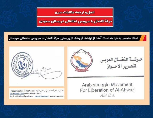 اسناد وزارت اطلاعات از ارتباط مستقیم «حرکة النضال» با سرویس اطلاعاتی عربستان