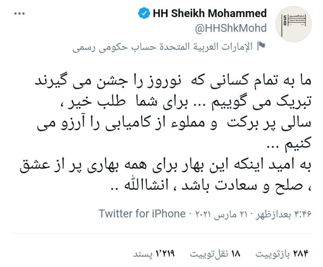 تبریک نوروزی حاکم دبی به فارسی: امیدوارم بهار برای همه پر از عشق و صلح باشد