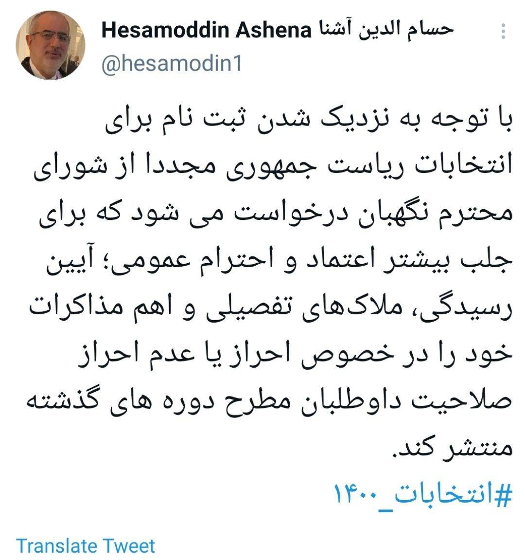حسام الدین آشنا توییت جدیدی را در رابطه با انتخابات منتشر کرد