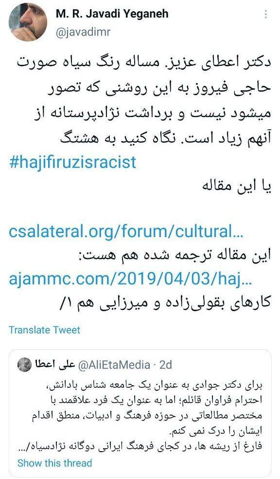 از بومیسازی علوم انسانی تا نژادپرستانهبودنِ حاجی فیروز! / اصرار بر مسئله سازی از مساله ای که در ایرانِ معاصر وجود نداشته است