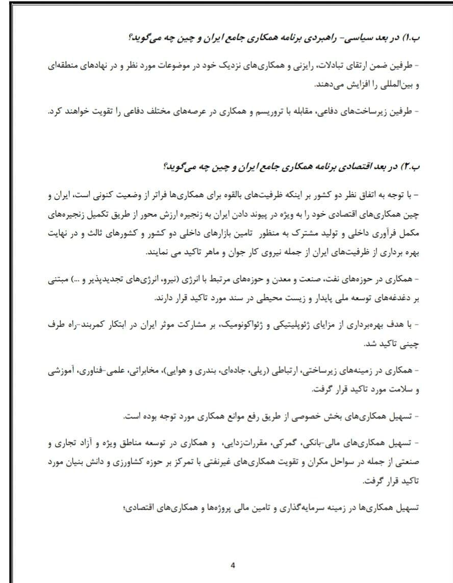 جزئیات سند همکاری ایران و چین به روایت گزاره برگ وزارت خارجه