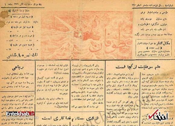 قسمت پنجم/ جلسه محاکمه مدیرمسئول روزنامه فرخی به شکایت احمدشاه