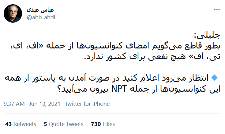 واکنش عباس عبدی به اظهارات سعید جلیلی درباره FATF / عکس