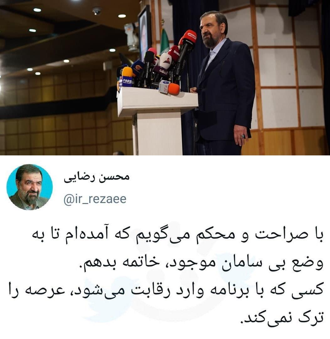 محسن رضایی: کسی که با برنامه وارد رقابت انتخابات میشود، عرصه را ترک نمیکند