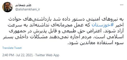 شمخانی: دستور داده شد که بازداشتیهای حوادث اخیر خوزستان که عمل مجرمانهای نداشتهاند، به سرعت آزاد شوند
