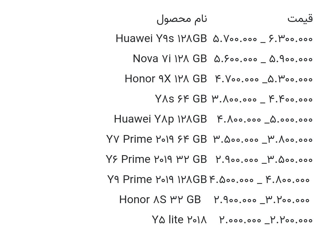 قیمت گوشی های هواوی امروز ۵ مرداد ۱۴۰۰
