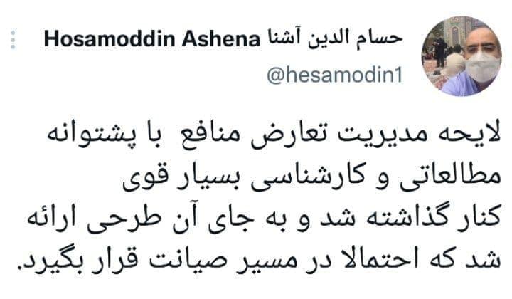 حسام الدین آشنا از بایگانی شدن لایحه مدیریت تعارض منافع خبر داد