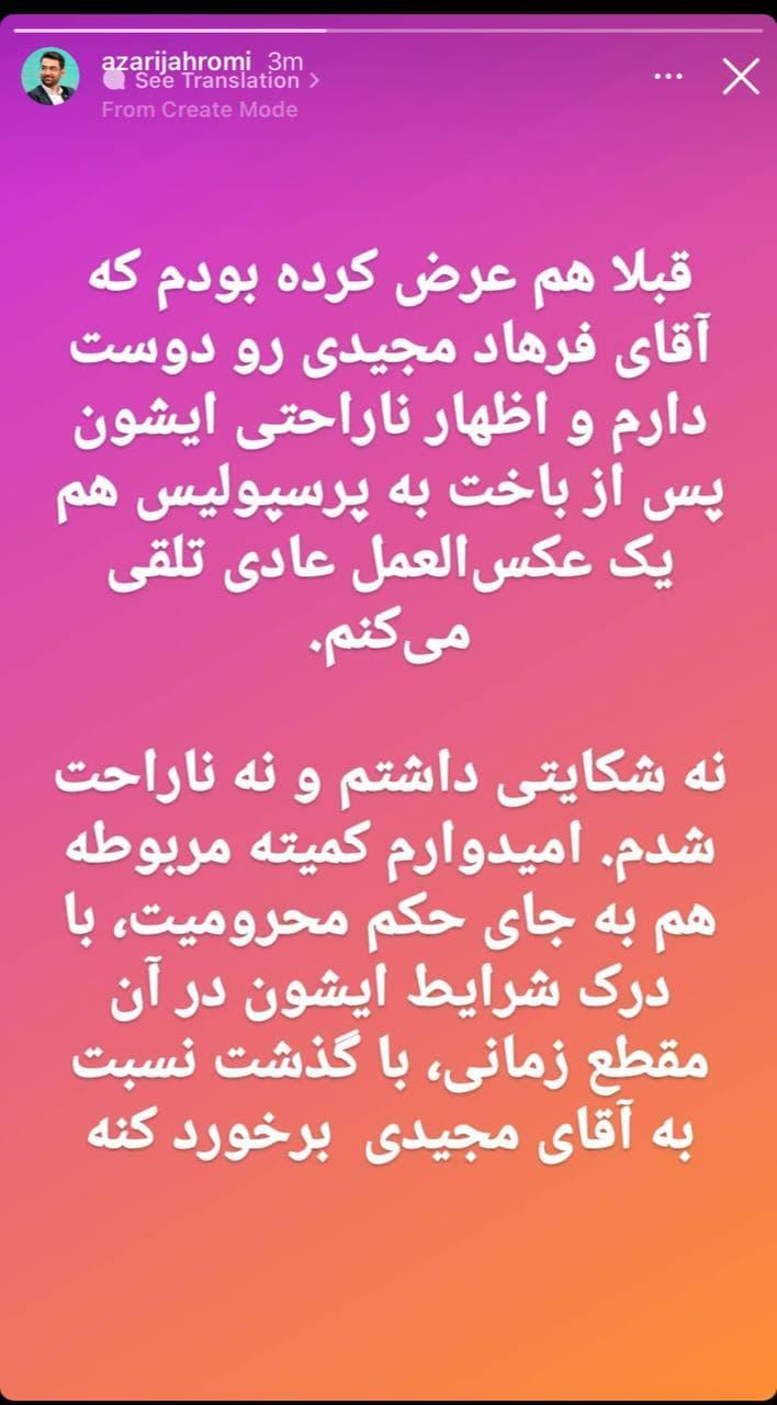 آذری جهرمی در واکنش به بیانیه استقلال درباره محرومیت مجیدی: نه شکایتی داشتم، نه ناراحت شدم /  امیدوارم کمیته مربوطه با گذشت برخورد کند